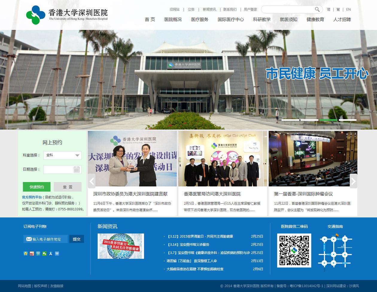 香港大学深圳医院全新网站由沙漠风独家设计制作,现网站项目图片