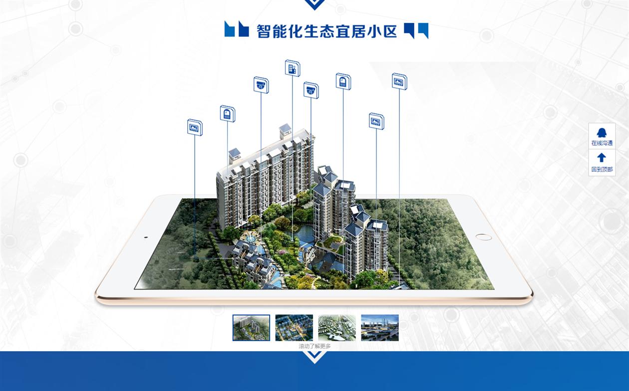 泛海三江电子有限公司官方网站建设由深圳沙漠风完成
