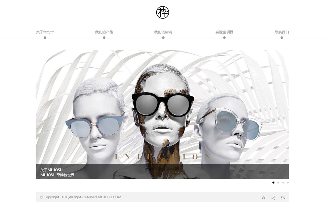 木九十眼镜中英文官网建设完成,沙漠风设计制作