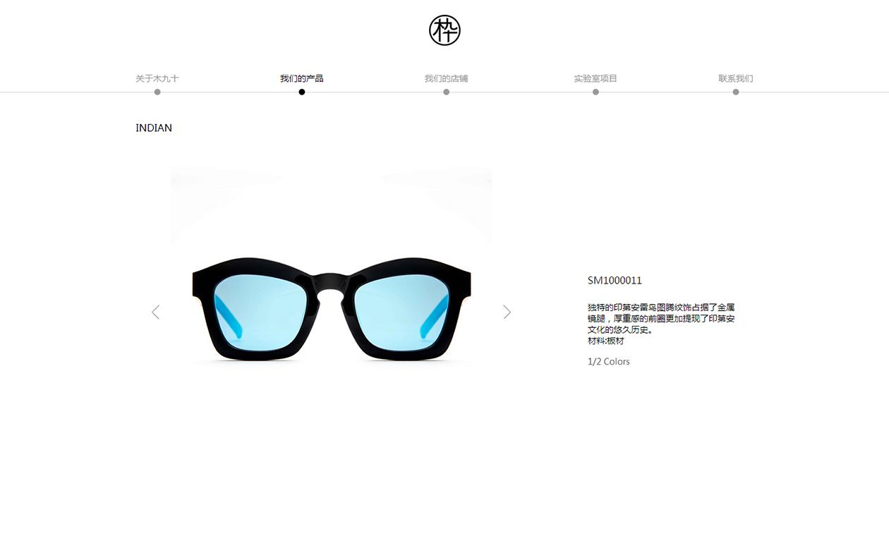 【上线】木九十眼镜中英文官网建设完成,沙漠风设计制作图片