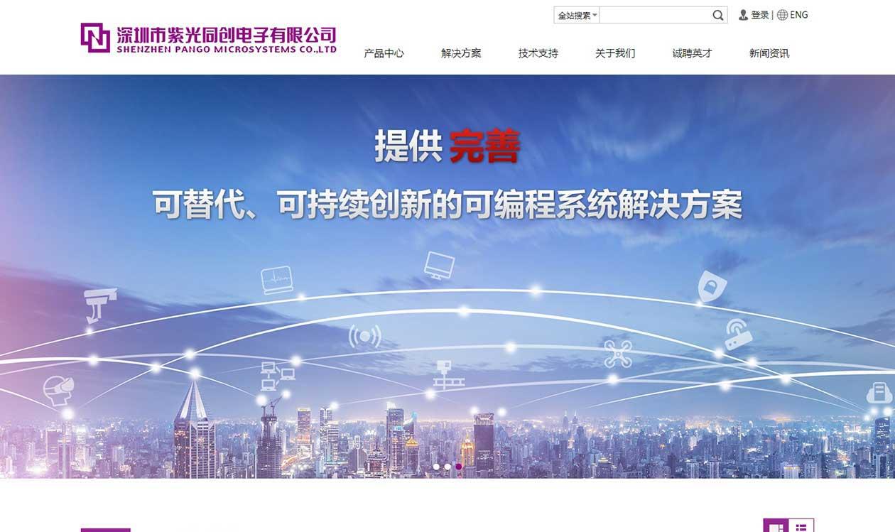 紫光同创电子官方网站