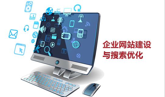 企业<b>网站建设</b>与搜索引擎优化