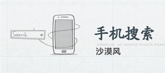 手机搜索优化