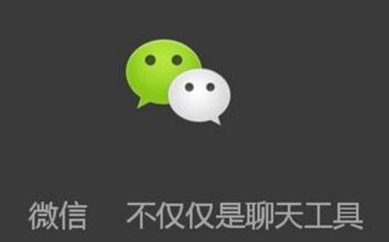 小程序为何越来越受电商欢迎-深圳微信营销