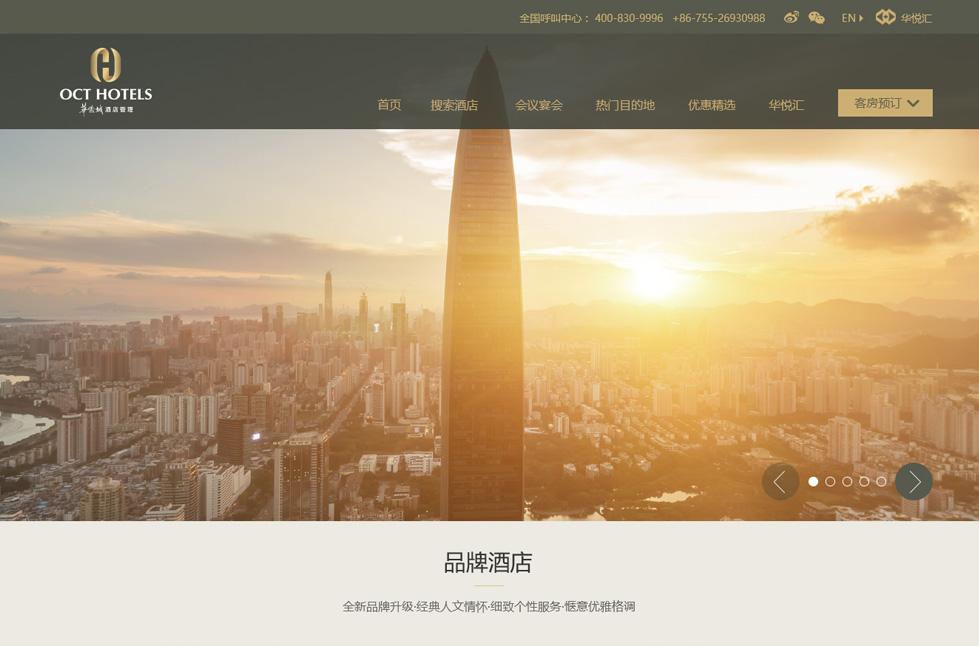 华侨城酒店网站建设及网络推广