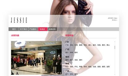 深圳某服装官方网站设计制作