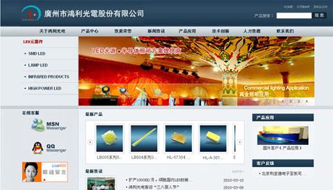led行业网站设计方案