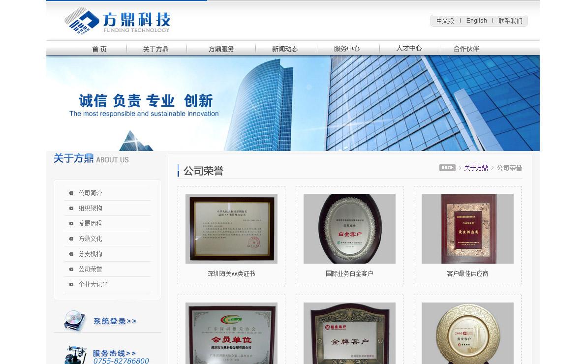 深圳市方鼎科技发展有限公司与上海市政设计院,航天部二院,航天部五院