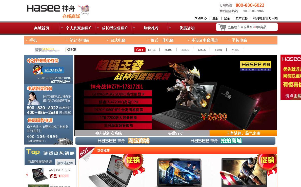 深圳市神舟电脑股份有限公司的前身是深圳市神舟电脑有限公司,成立于2001年,是一家以IT、IA为主业,以电脑技术开发为核心,集研发、生产、销售为一体的高科技企业。在11年的时间里,神舟电脑走过了一条从创立自有品牌的电脑整机,到实现自主研发生产高性能笔记本电脑、台式电脑、屏式电脑、平板电脑、液晶显示器和智能电视及其周边设备的发展之路。目前,神舟电脑总资产近30亿元人民币,拥有深圳市神舟新锐电脑设备有限公司、深圳市神舟创新科技有限公司、深圳市新舟科技有限公司、昆山神舟电脑有限公司以及神舟电脑香港有限公司