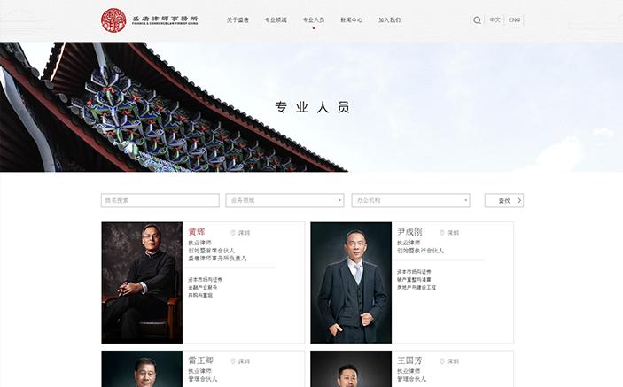 知名律师事务所响应式中文版网站由帮做网设计上线
