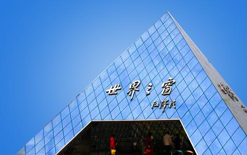 深圳集團網站建設