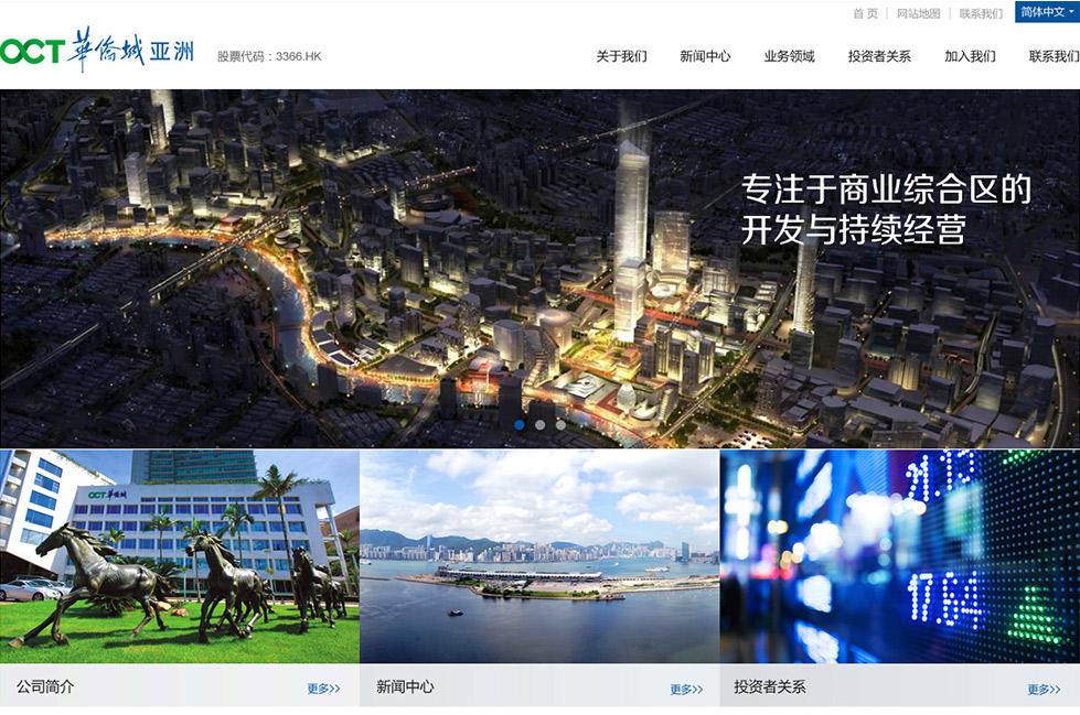 华侨城酒店网络推广