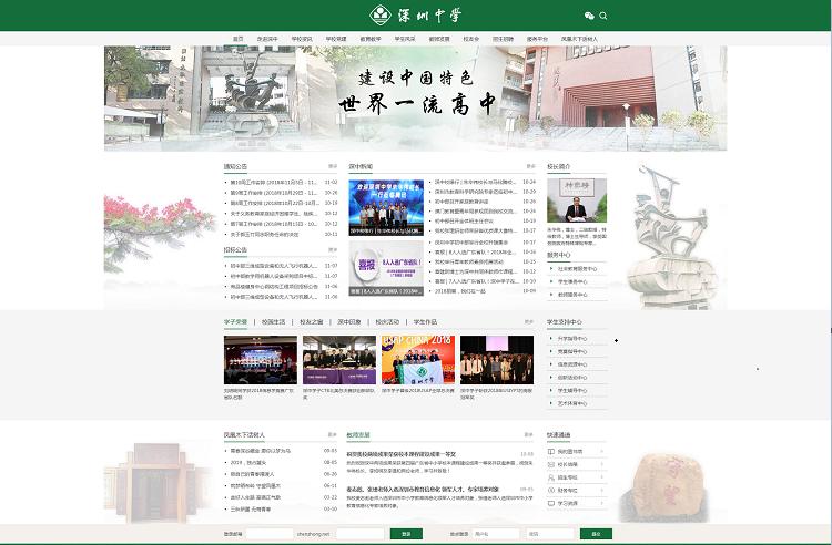 深圳中学校园<b>网站建设</b>.jpg