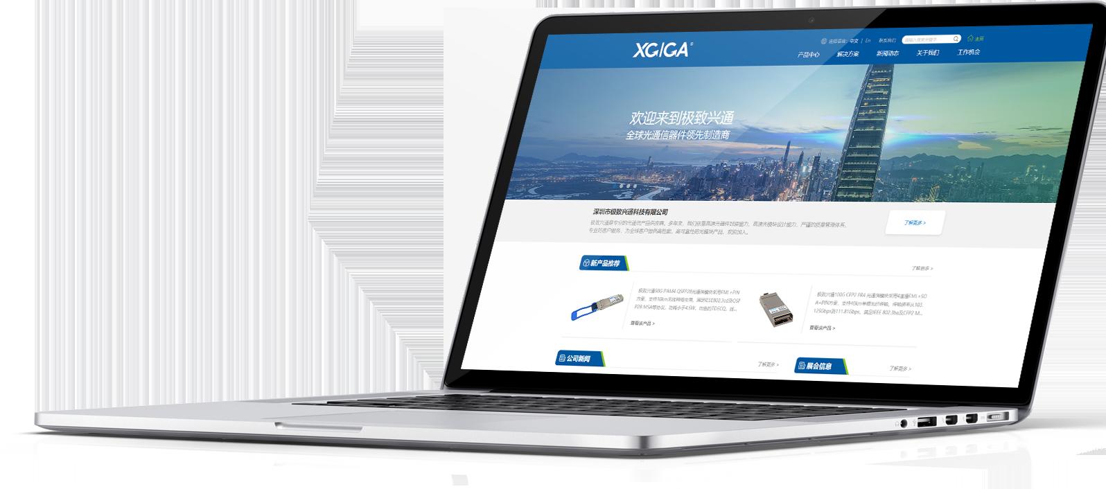 【上线】极致兴通官方网站由帮做网设计制作完成上线