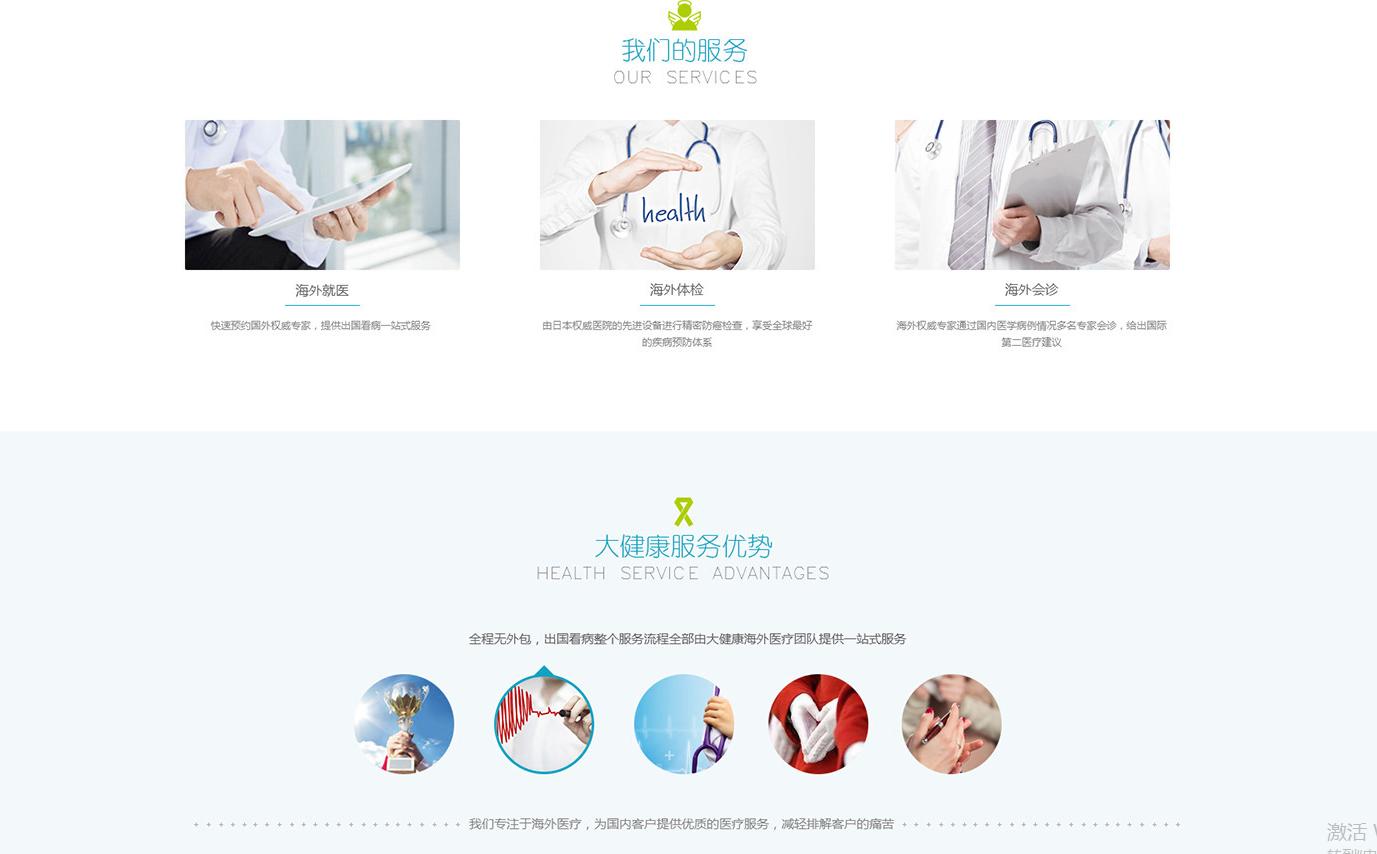 现代医院<b>网站设计</b>应注意哪些方面3.png