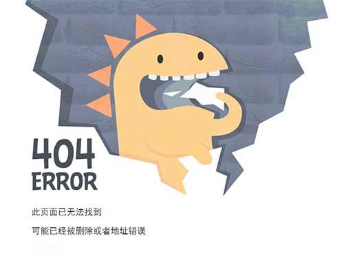 <b>网站设计</b>中404页面重要吗.jpg