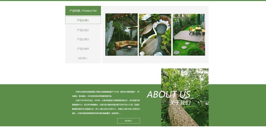 园林绿化<b>网站建设</b>如何脱颖而出.png