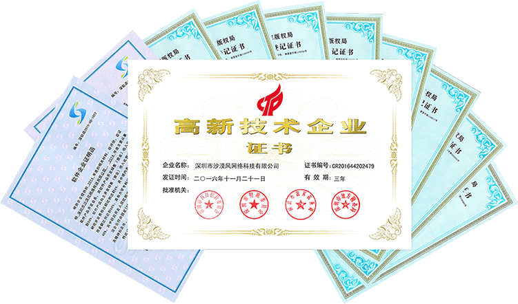 深圳網站建設高新企業