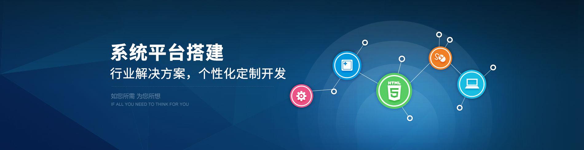 系统开发平台